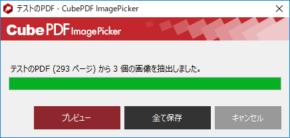 CubePDF ImagePickerのスクリーンショット
