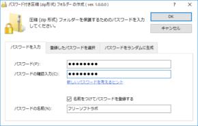 パスワード付き圧縮 (zip形式) フォルダー の作成のスクリーンショット