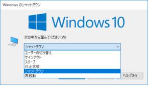 Shut Down Windowsのスクリーンショット