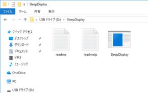 SleepDisplayのスクリーンショット