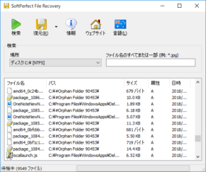SoftPerfect File Recoveryのスクリーンショット