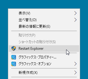 Add Restart Explorer Option in Windowsのスクリーンショット