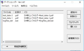 データシュレッダーのスクリーンショット