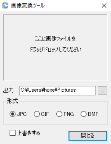 画像変換ツールのスクリーンショット