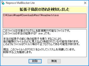 MalBlocker Liteのスクリーンショット
