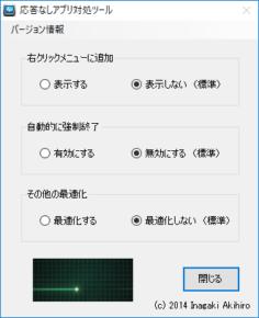 応答なしアプリ対処ツールのスクリーンショット