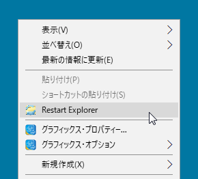 Right-Click Restart Explorerのスクリーンショット