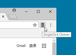 SingleClick Cleanerのスクリーンショット