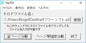 SepPDFのスクリーンショット