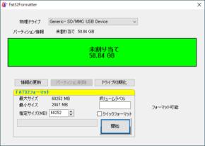 Fat32Formatterのスクリーンショット