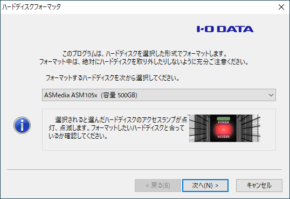 I-O DATA ハードディスクフォーマッタのスクリーンショット