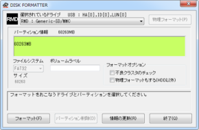玄人志向 Disk Formatterのスクリーンショット